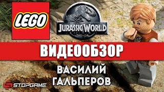 обзор игры LEGO Jurassic World