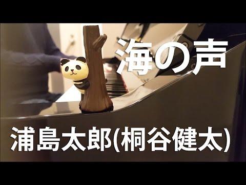 【ピアノ弾き語り】海の声/浦島太郎(桐谷健太)(BEGIN) by ふるのーと (cover)