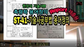 ST-041- REPORT+측량+기술사 공부법(용어정의…