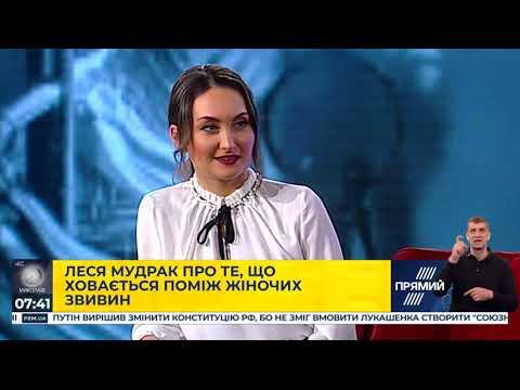 """Леся Мудрак презентувала книгу """"поміж жіночих звивин"""""""