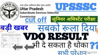 BREAKING NEWS -@2019 #UPSSSC 26/2016 J.A. RESULT CUT OFF VERY HIGH  VDO CUT OFF MAY BE HIGH ???