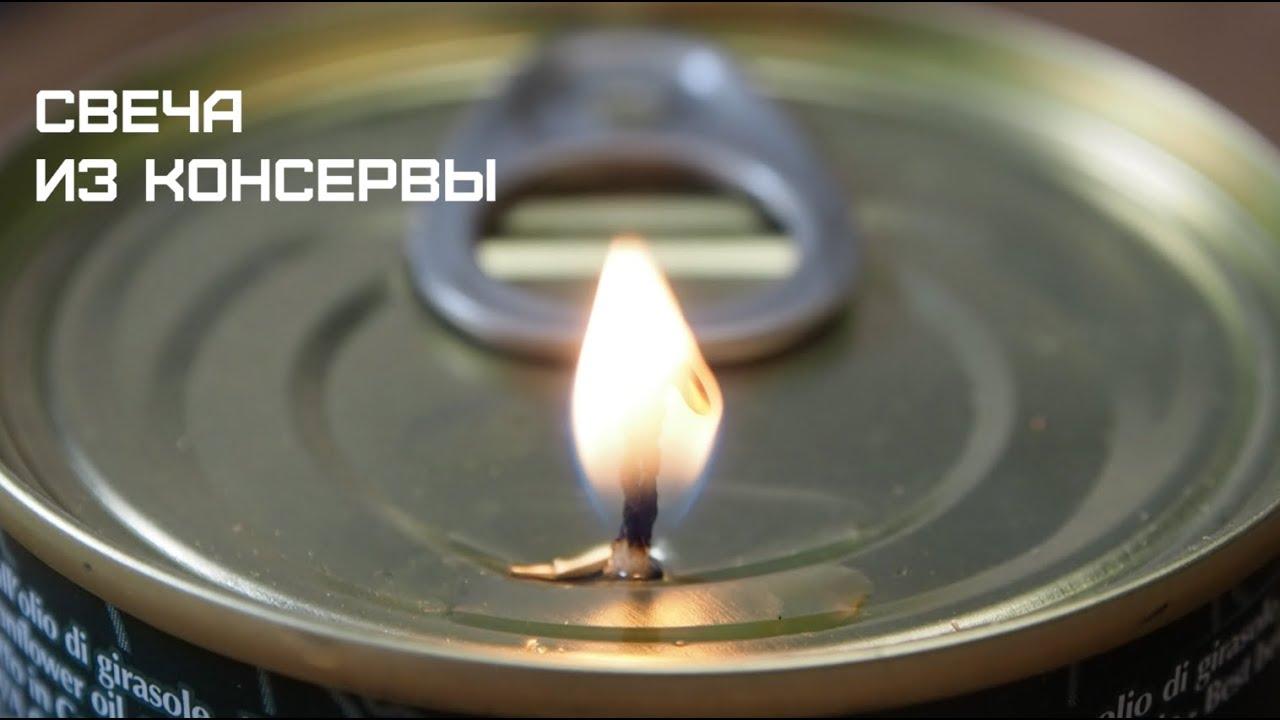 Как сделать из консервной банки свечу | Лайфхакер
