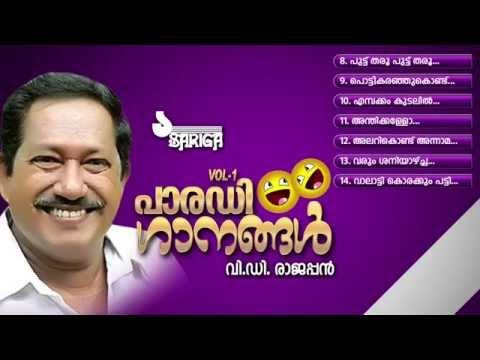 Parady Ganangal Vol 1   VD Rajappan   Part 2