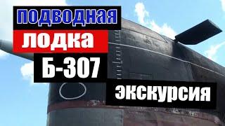 ПОДВОДНАЯ лодка Б 307 СОМ в Тольятти  Экскурсия по подводной лодке