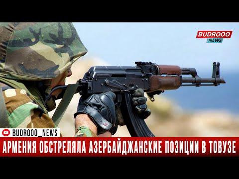 СРОЧНО! Армения обстреляла азербайджанские позиции в Товузе