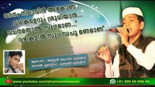 Vadhanam Nilavinayakaan | Bahis Mudikkode | Nice Song