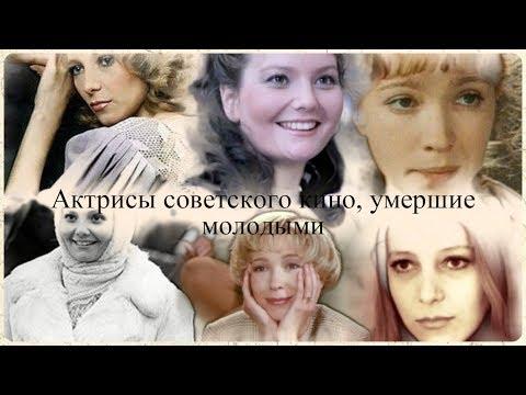 Актрисы советского кино, умершие молодыми - Как поздравить с Днем Рождения