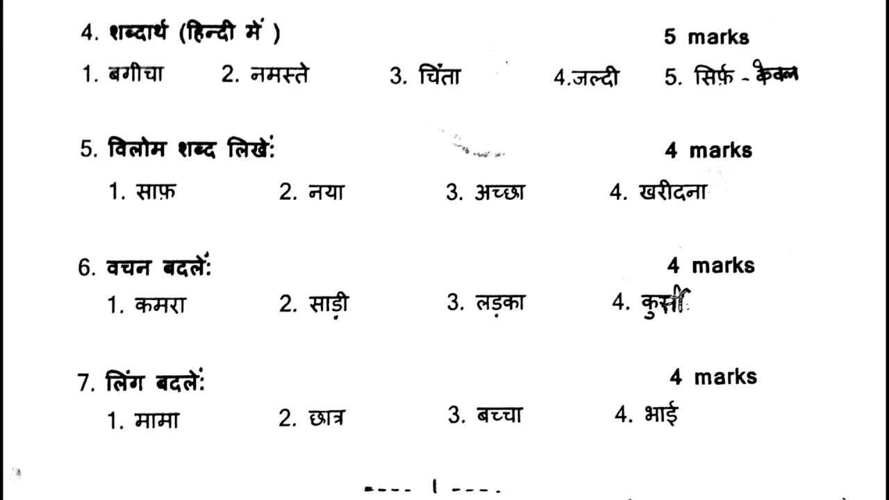 hindi model question paper for class 6