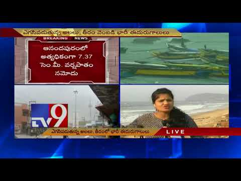Sudden change in Vizag weather || Heavy rainfall in Coastal Andhra Pradesh - TV9