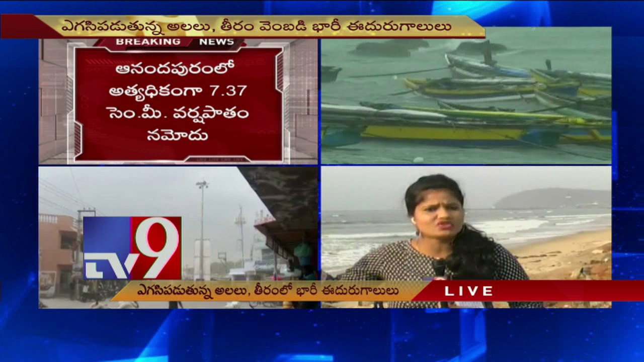 Sudden change in Vizag weather || Heavy rainfall in Coastal Andhra Pradesh  - TV9