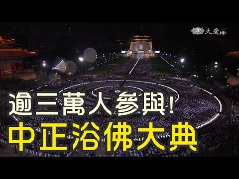 盛況!中正紀念堂逾三萬人參與