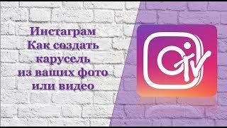 instagram, как создать карусель из ваших фото или видео
