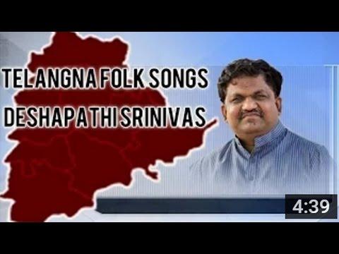Nageti salalo Na Telangana - Deshapathi Srinivas Telangana Songs| Latest Telugu Folk Video Songs