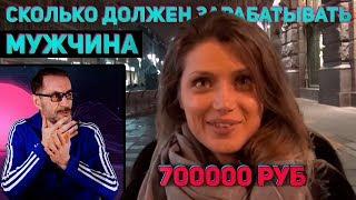 СКОЛЬКО должен ЗАРАБАТЫВАТЬ МУЖЧИНА в Москве ? Красавицы - почти даром ! \\ Реакция