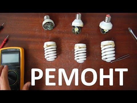 Как восстановить энергосберегающую лампу