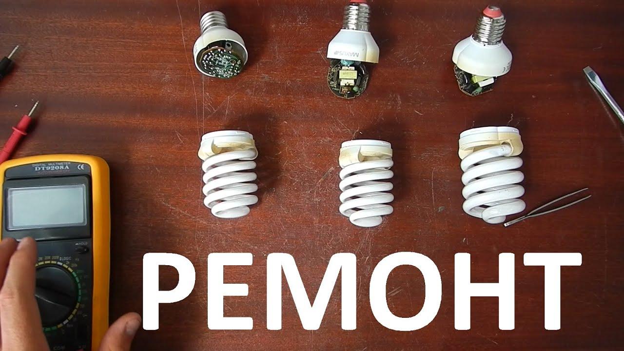 Как восстановить люминесцентную лампу (экономку) своими руками