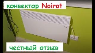 Конвектор Noirot, честный отзыв, обогреваемся в доме из Арболита