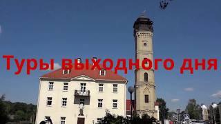 из Смоленска в Гродно и Брест (тур выходного дня)