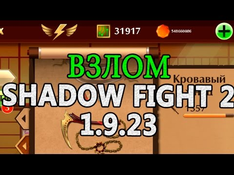 взлом игры shadow fight 2 на деньги опыт и кристаллы
