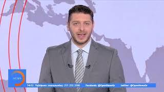 Μεσημεριανό Δελτίο 25/4/2019 | OPEN TV