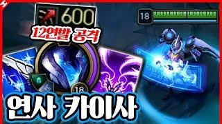 [TesterHoon] ★League of Legends★ 12 shots in 1 sec