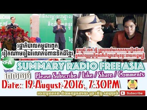 Radio Free Asia RFA: Summary The Main News, Night News 19 August 2016 at 7:30PM   Khmer News Today