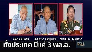 ดูไว้! ลาวทั้งประเทศมีแค่ 3 พล.อ. | 13 ธ.ค. 61 | เจาะลึกทั่วไทย