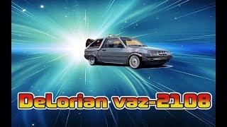 Машина времени из ВАЗ-2108 /Проект  DeLorian vaz-2108 / #1 серия
