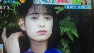 90年代アイドルになにが?!川越美和