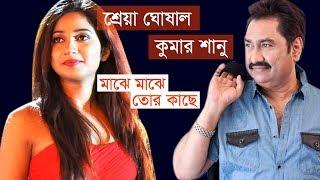 মাঝে মাঝে তোর কাছে || Majhe Majhe Tor Kache || Kumar Sanu and Shreya Ghoshal || Indo-Bangla Music