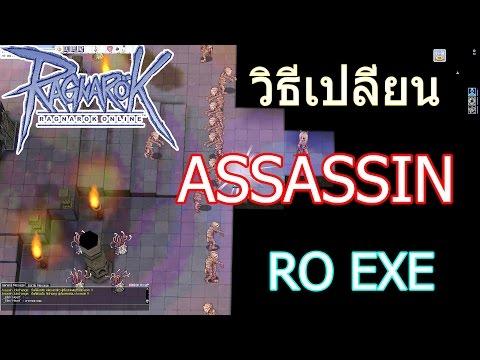 Ragnarok EXE - วิธีเปลี่ยนอาชีพ Assassin