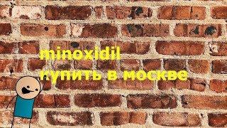 Смотреть видео Где minoxidil купить в Москве онлайн