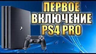 Первое включение SONY Playstation 4 PRO