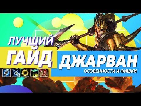 АБСОЛЮТНЫЙ ГАЙД: ДЖАРВАН IV   СОВЕТЫ   ЛЕСНЫЕ МАРШРУТЫ   SHARKZ