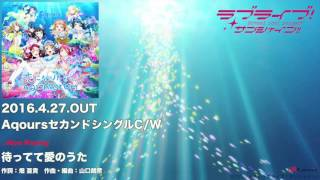 【試聴動画】ラブライブ!サンシャイン!! Aqours 2ndシングル  C/W「待ってて愛のうた」「届かない星だとしても」