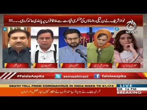 Faisla Aap Ka With Asma Sherazi | 24 September 2020 | Aaj News