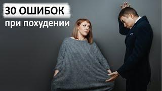 постер к видео 30 ОШИБОК при Похудении! Часть 1