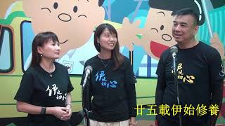 Publication Date: 2018-11-23 | Video Title: 伊延初心20171223