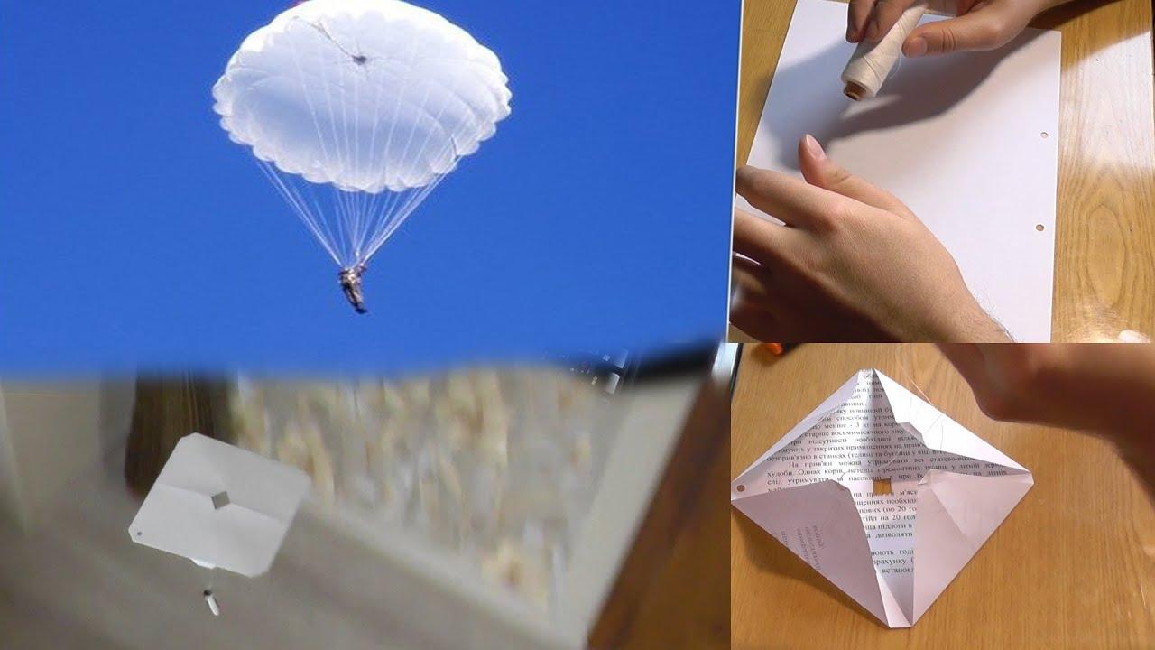 Как сделать парашют из бумаги фото 978