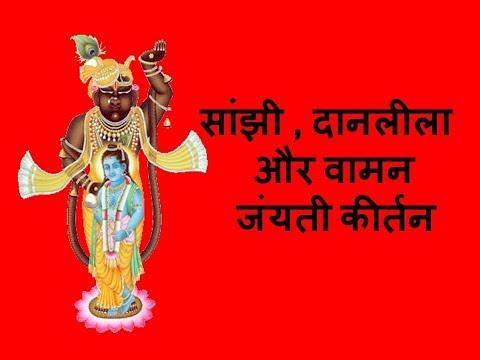 सांझी   VamanJayanti   Shree Mahaprabhuji Ke Dhol Pad -1