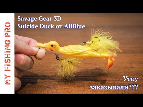 Savage Gear SUICIDE 3D DUCK от AllBlue - рабочая приманка или сувенир для рыболова?