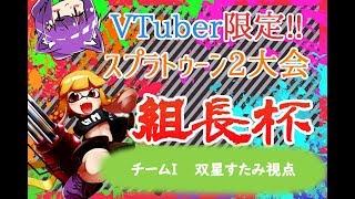 [LIVE] 【組長杯】VTuber限定!!スプラトゥーン2大会 組長杯 チームI 双星すたみ視点【垂れ流し放送】