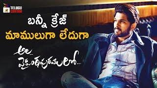 Відповідають Арджун Craze in Overses | Області Vaikuntapuram Ло Movie | Pooja Hegde | Trivikram | Телугу Кіно