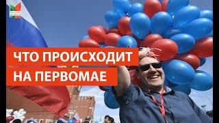 Первое мая/ Демонстрация на Красной площади/ Сергей Собянин о Москве