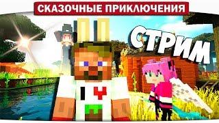 31. БОЛЬШАЯ РЫБАЛКА!! - Сказочные приключения (Minecraft Let's Play)