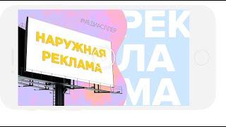 видео Секреты эффективности наружной рекламы
