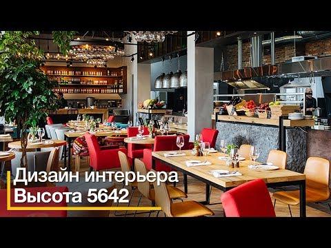 """Ресторан """"Высота 5642"""" в Сочи. Дизайн интерьера."""