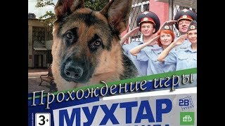 """Прохождение игры """"Мухтар и его команда"""". #1"""