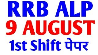RRB ALP 9 august 1st shift all question| 9 august 1st shift RRB ALP| RRB ALP 9 august| RRB ALP 1st