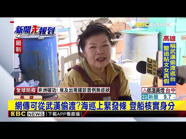 「我從武漢偷渡返台」女PO炫文引恐慌? 警初判:詐團